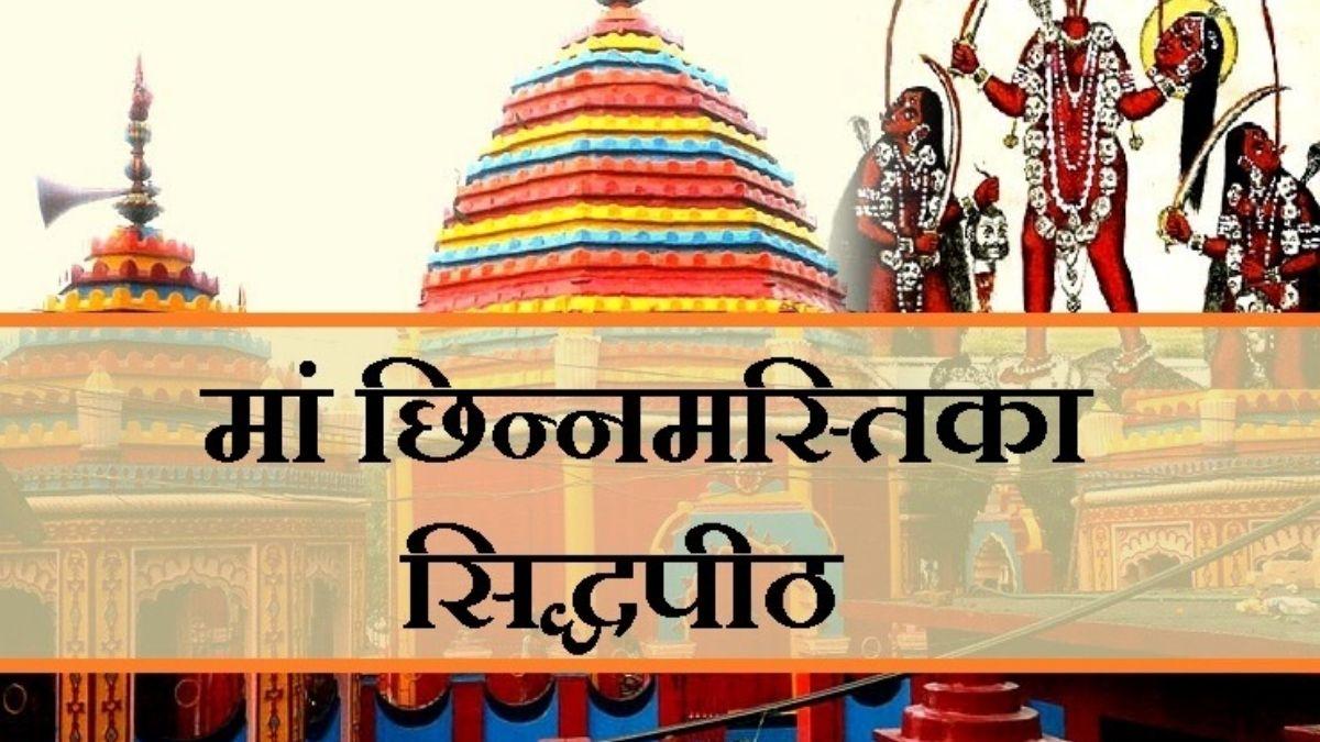 Chinnamastike Temple Shaktipeeth