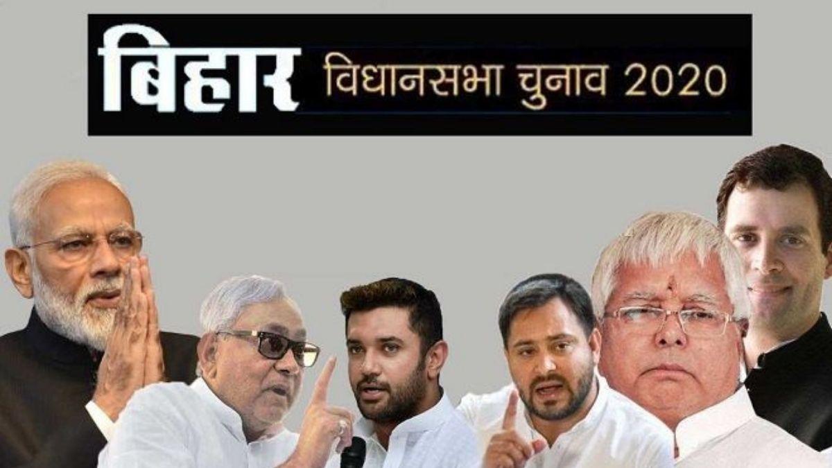 बिहार विधानसभा चुनाव 2020 BJP ने दिए रणनीति में बदलाव के संकेत पर ऐसा करने के पीछे वजह क्या है