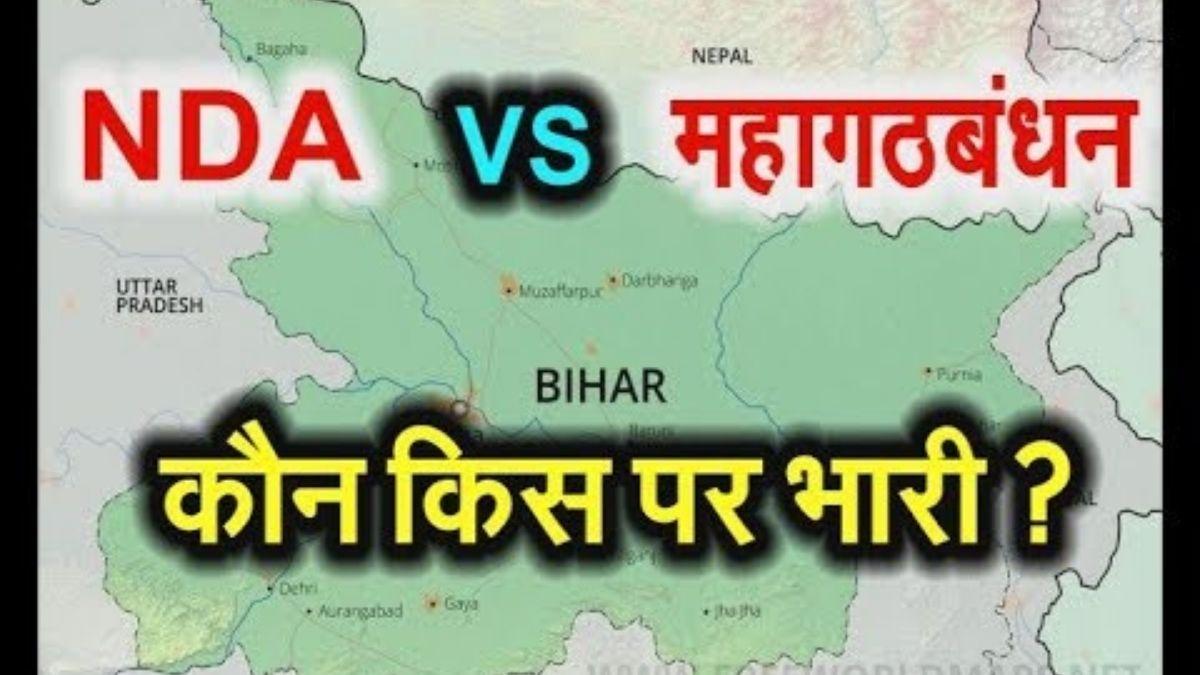 मधेपुरा जिले में कौन मारेगा इस बार बाज़ी NDA या महागठबंधन