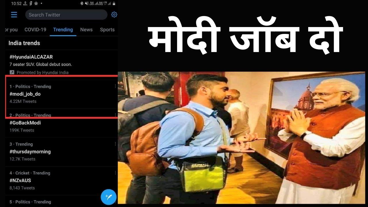 Modi Job DO