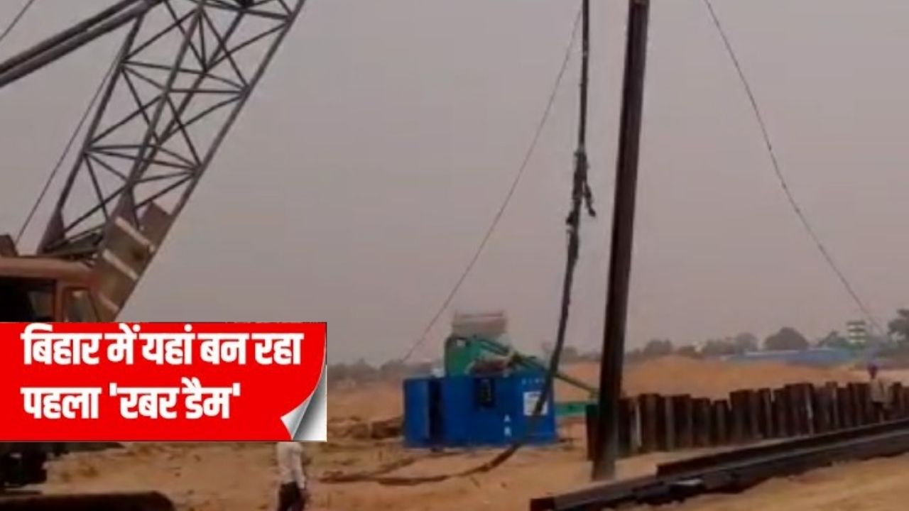 Rubber Dam Bihar