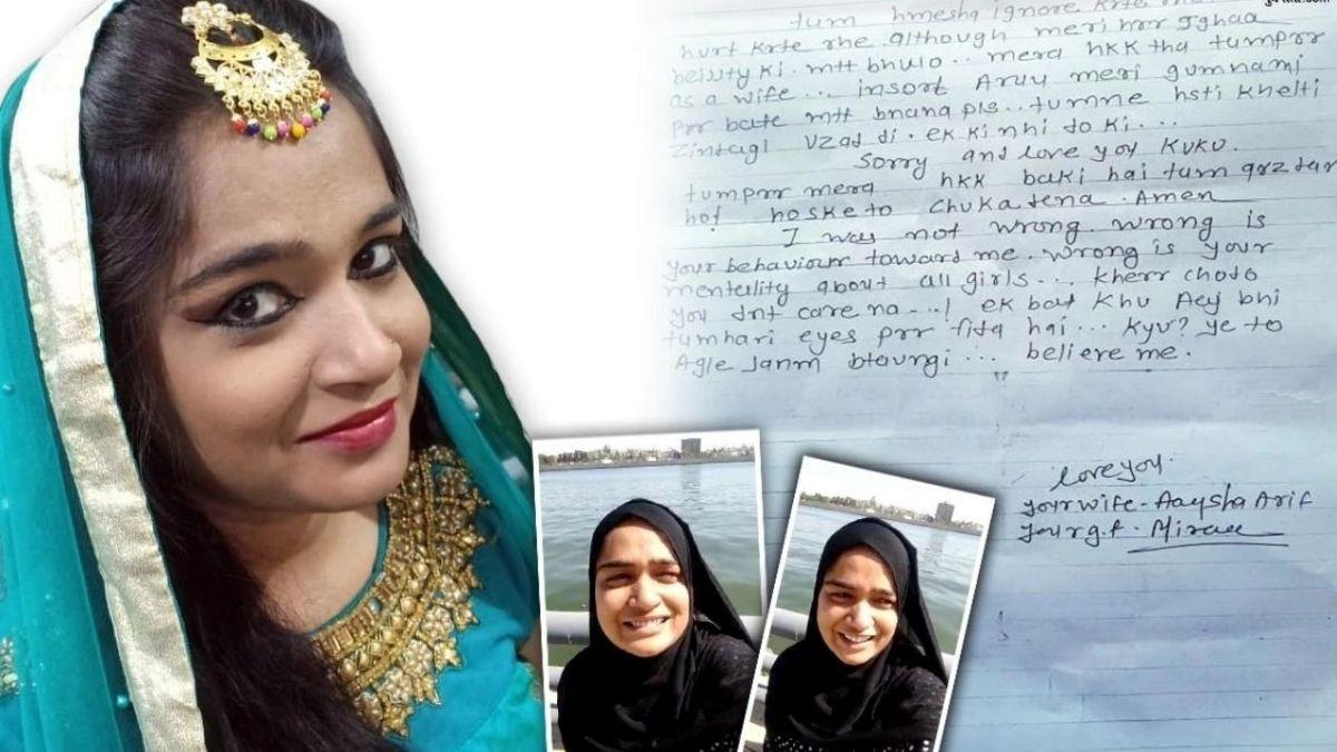 Ayesha Last letter