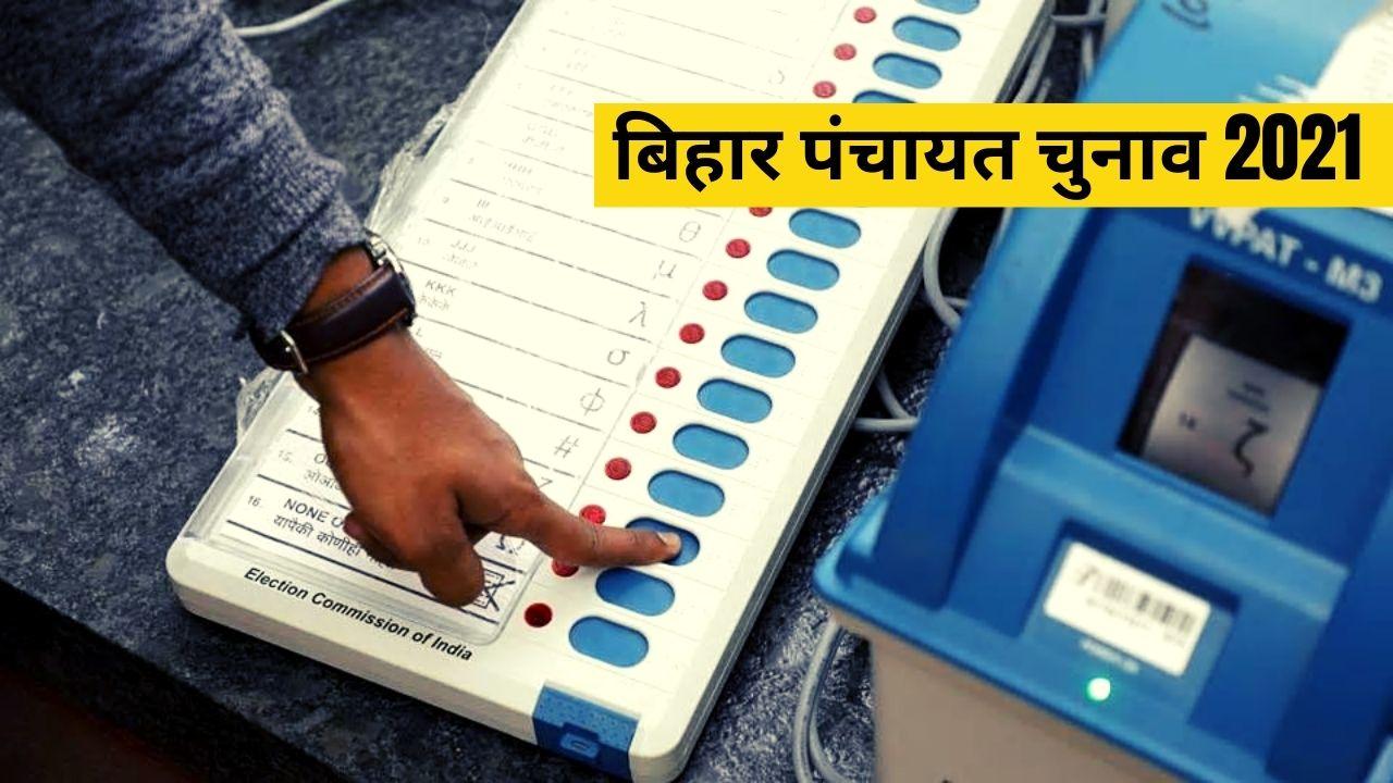Bihar Panchayat Chunao 2021