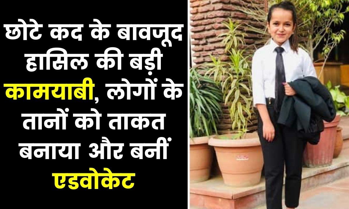 harvinder kaur small advocate India Punjab
