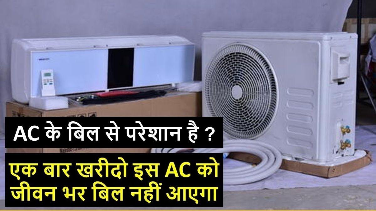 Solar Energy AC