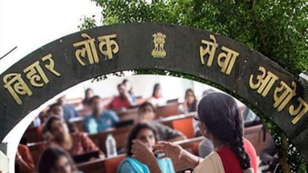 Bihar Lok sewa ayog BPSC auditor exam 2021