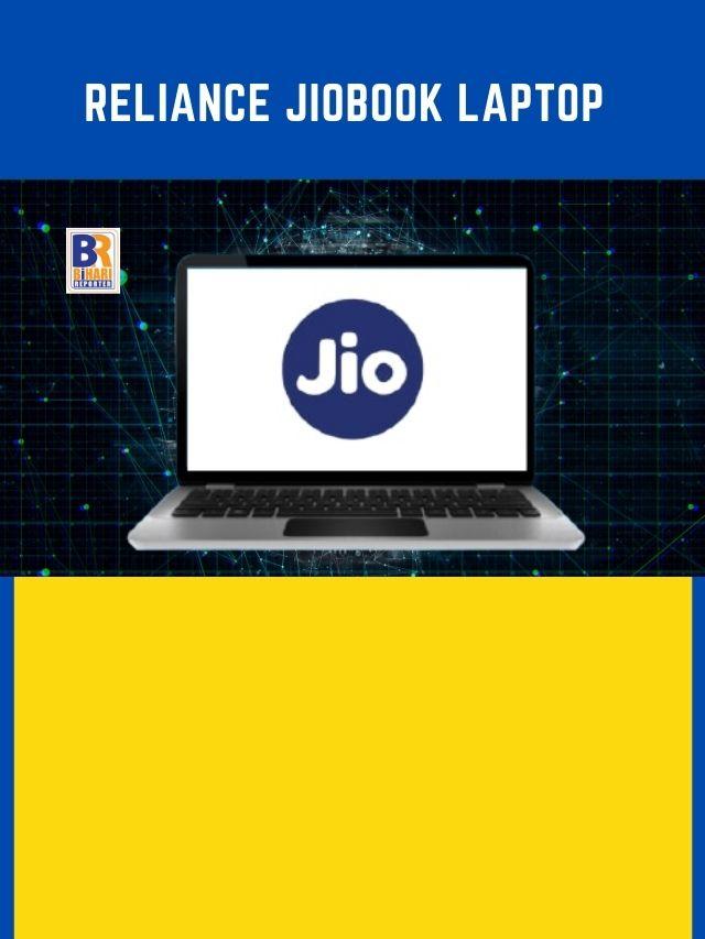 Jio अब बजट रेंज में लॉन्च करेगा लैपटॉप, ये होंगे  कीमत और Features