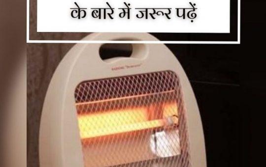 cropped-Room-Heater.jpg