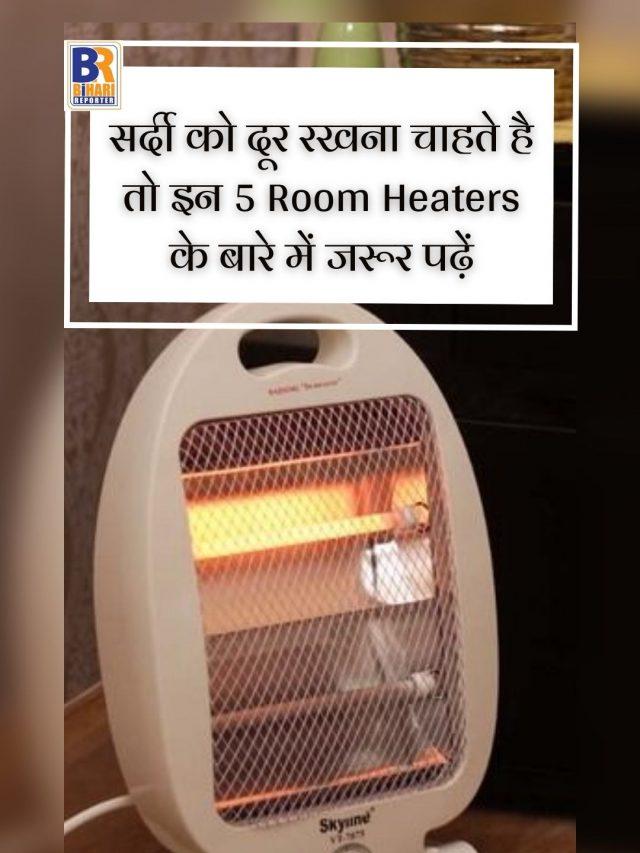 शर्दी  को दूर रखना चाहते है तो इन 5 Room Heaters के बारे में जरूर पढ़ें