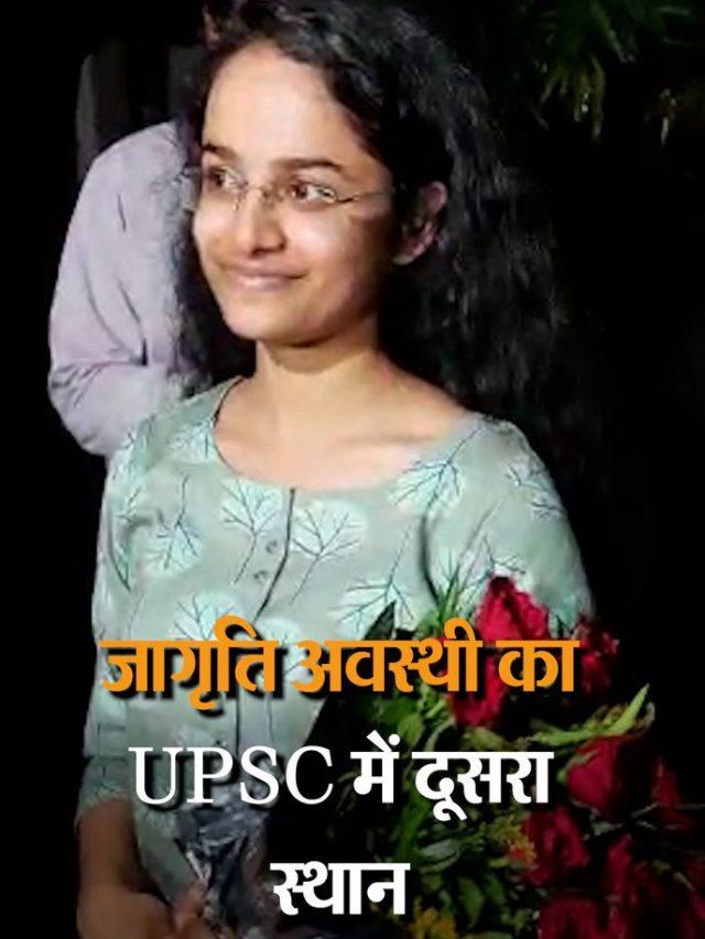 मिलिए जागृति से,जानिए कैसे बनीं वो UPSC के महिला वर्ग में देशभर की टॉपर