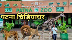 bihar patna zoo free